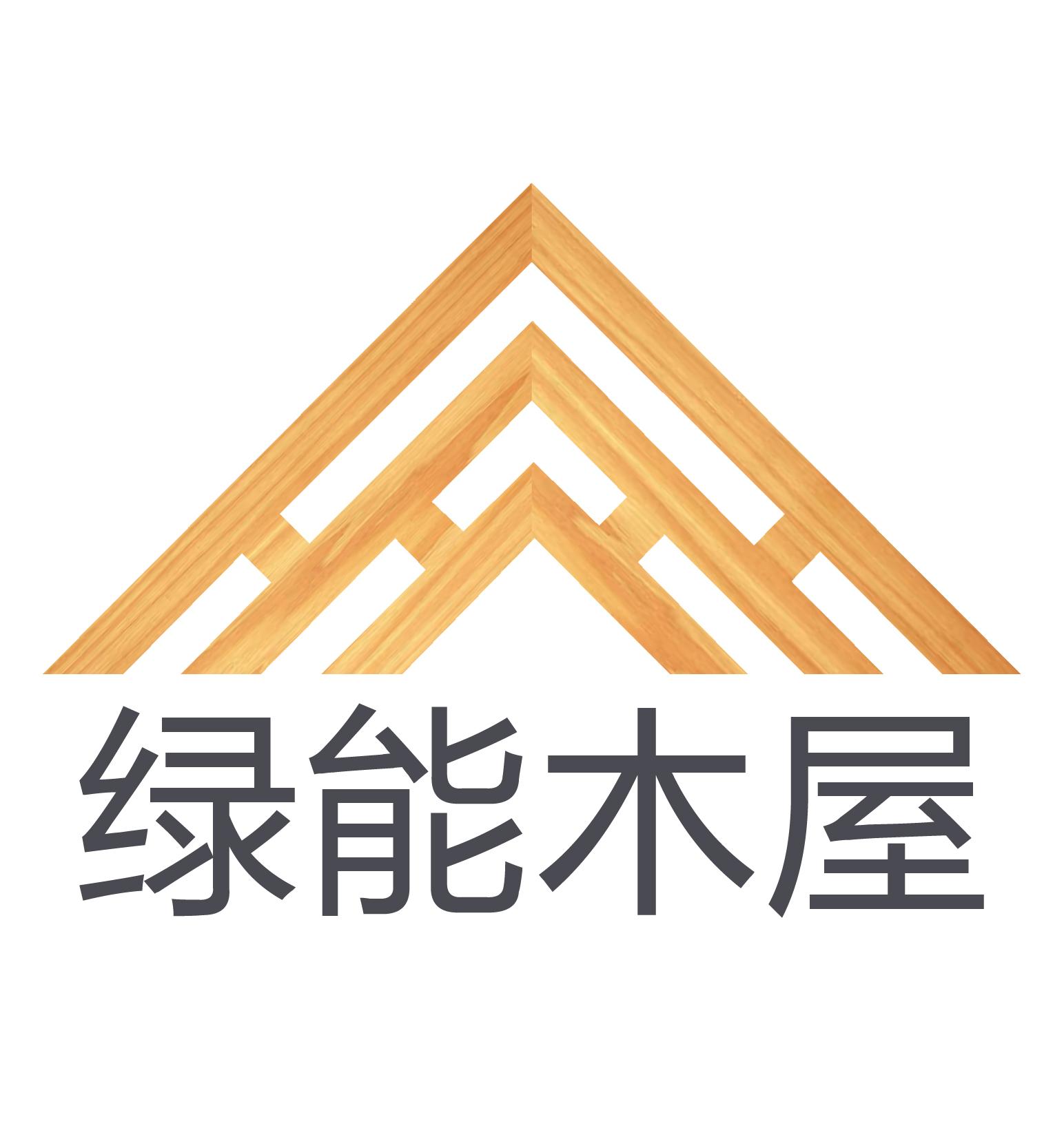 江苏绿能环保集成木屋有限公司