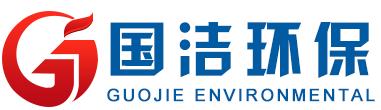 山东国洁环保设备有限公司