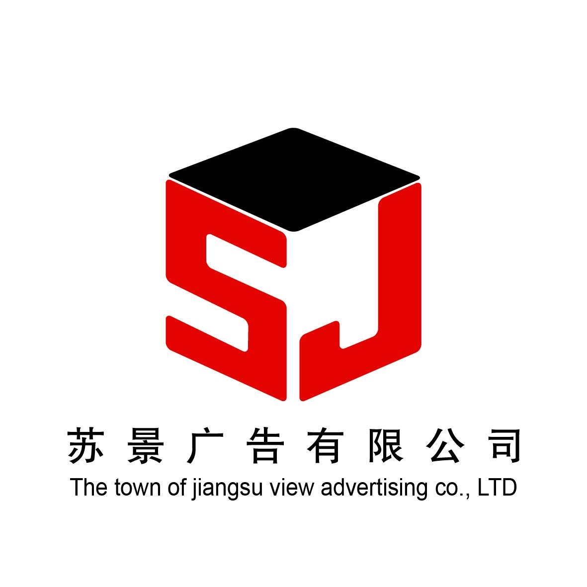 镇江苏景广告有限公司
