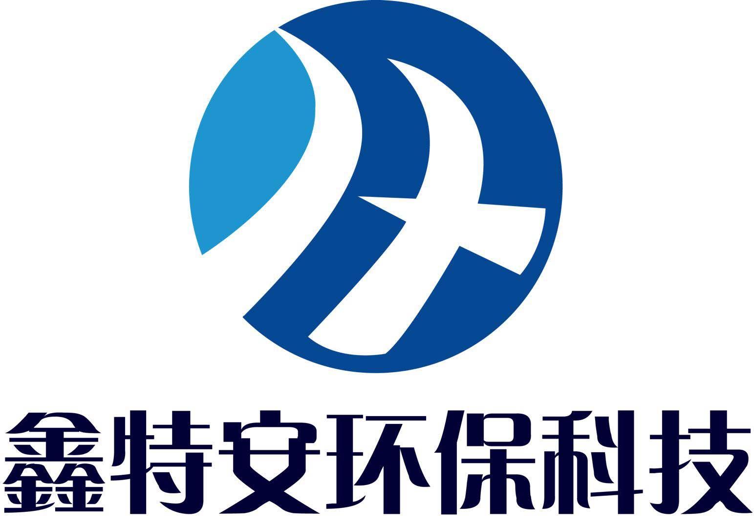 徐州鑫特安环保科技有限公司