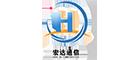 邯郸市宏达通信设备有限公司