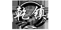 河北乾镇泵业有限公司