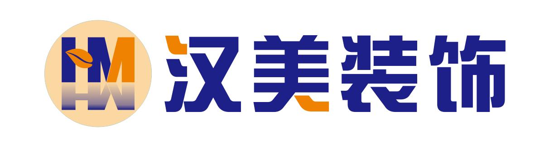 桂林漢美裝飾設計有限公司