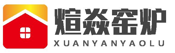 南京煊焱窑炉设备有限公司