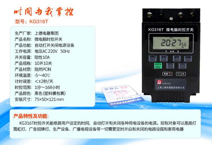 产品名称:KG316T微电脑时控开关 电源电压:220(V) 功耗:5(W) 加工定制:否 微电脑时控开关是一个以单片微处理器为核心配合电子电路等组成一个电源开关控制装置,能以天或星期循环且多时段的控制家电的开闭。时间设定从1秒钟到168小时,每日可设置1-4组,且有多路控制功能。 商品详细介绍