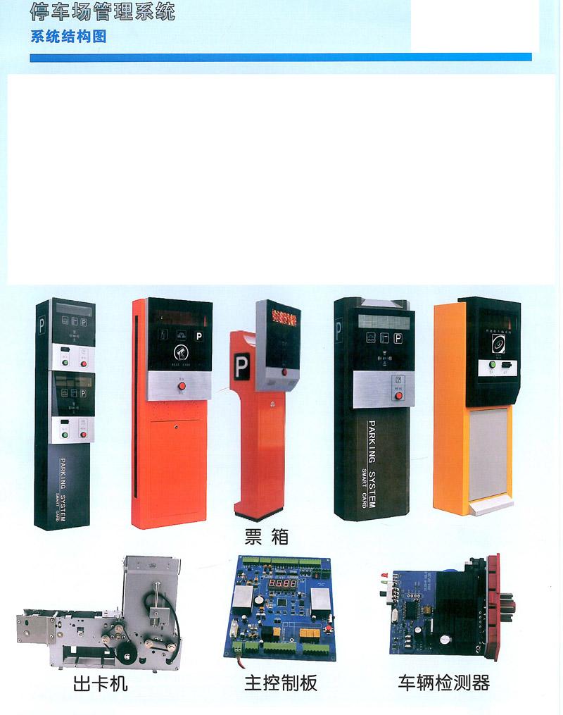 广州停车场智能收费系统
