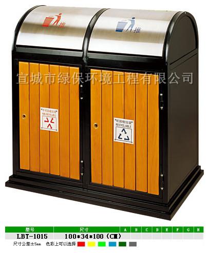 新型环保垃圾桶lbt-1015