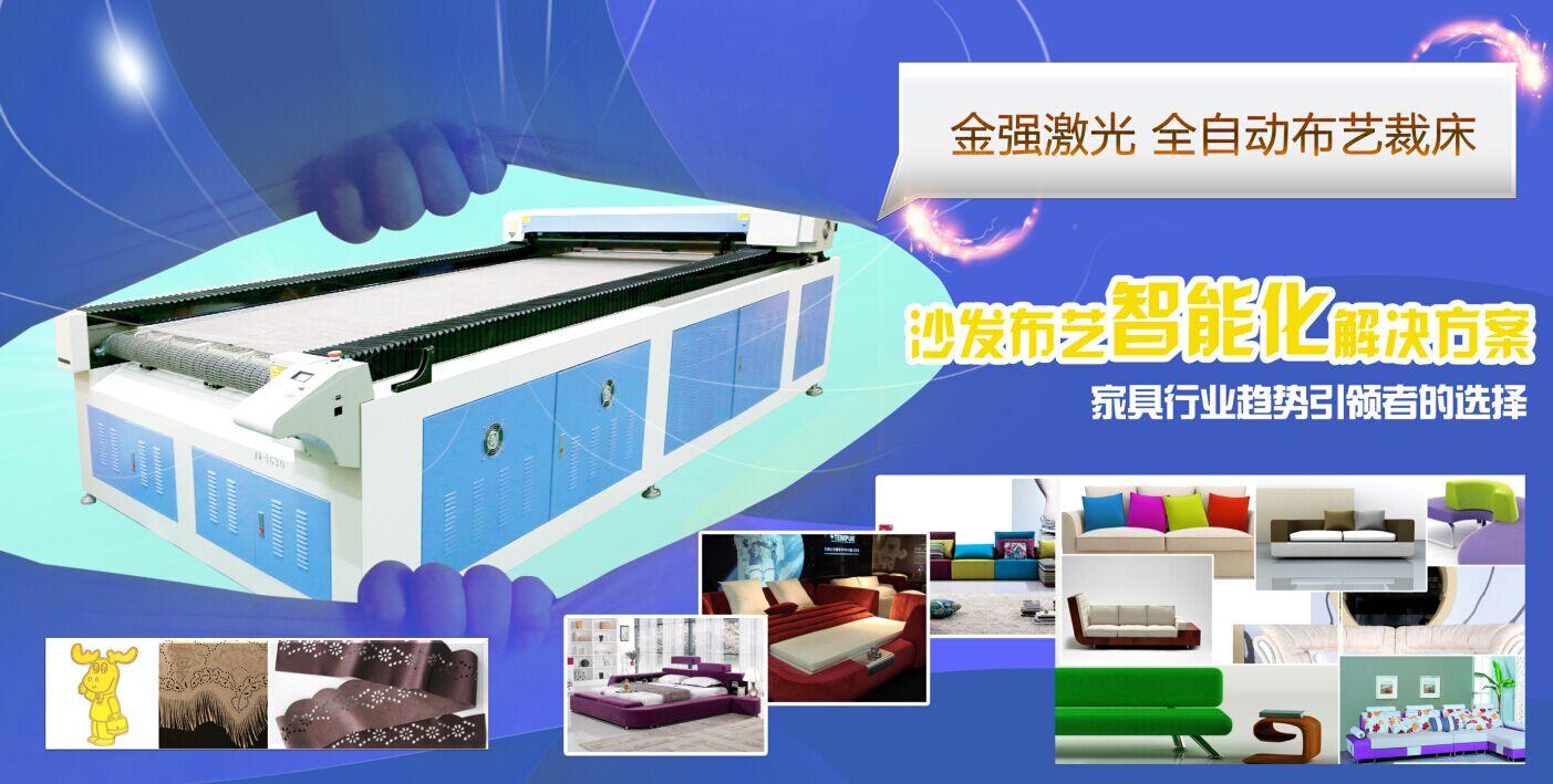 沙发裁剪机 全自动沙发裁床