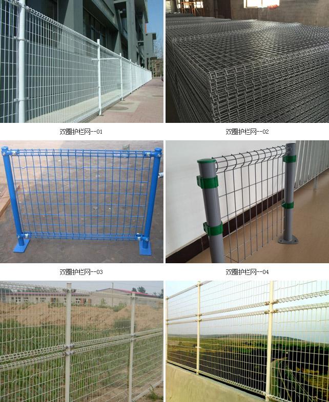 双圈护栏网是用冷拔低碳钢丝焊接成网筒状卷边与网面一体,采用镀锌进行防腐处理,具有很强的耐腐蚀性,然后进行喷、浸塑,各种颜色的喷、浸塑;最后连接附件 与钢管支柱固定。经过几年的风霜雨雪,太阳的暴晒,还是光亮如新,抗紫外线能力极强。绿色的草坪在白色金属网的衬托下,显得清新整洁。 规格: 1.