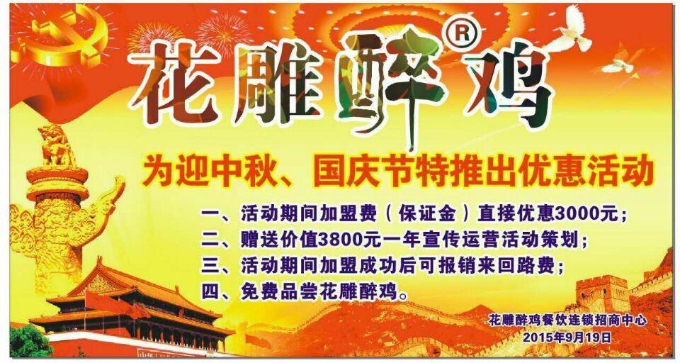【花雕醉鸡】为迎中秋,国庆节特推出优惠活动