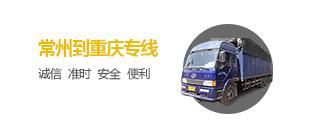 常州到重庆专线