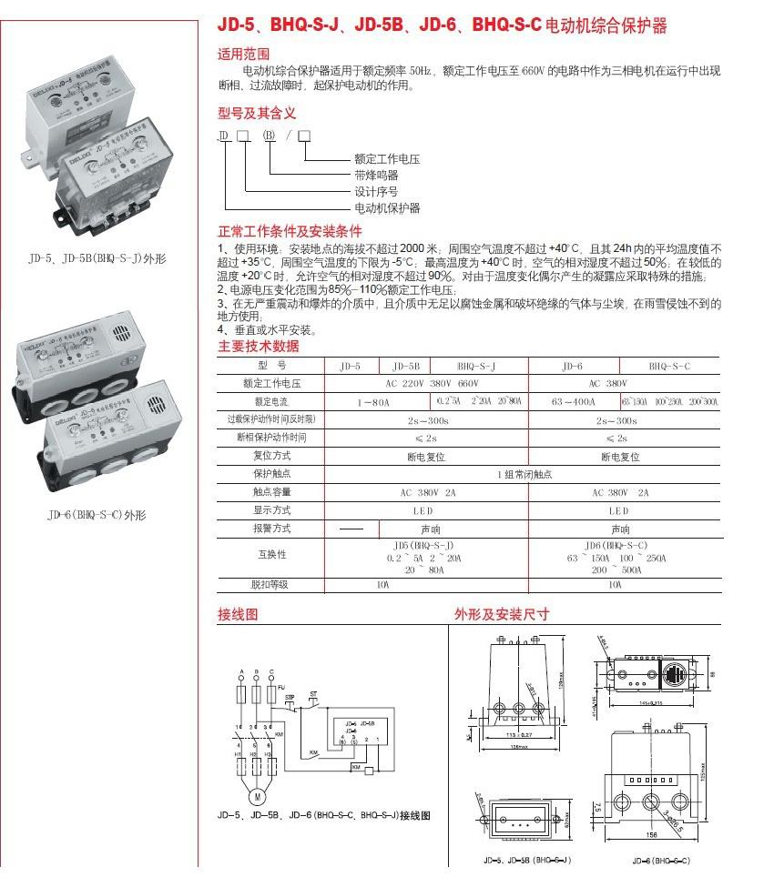 德力西电机保护器接线图