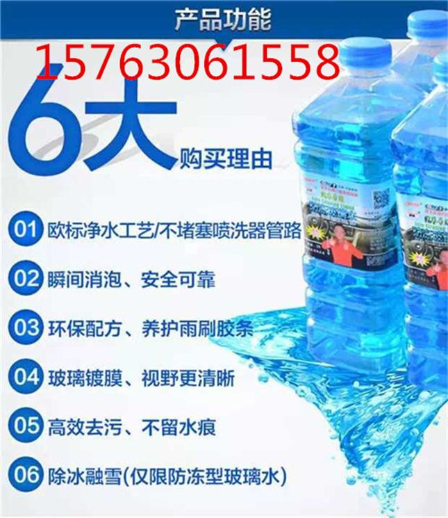 我公司主要生产汽车防冻液、汽车玻璃水、汽车制动液、???洗车液、全能水、轮胎蜡、机头水,同时提供汽车防冻液生产设备、玻璃水、洗车液、全能水、轮胎蜡生产设备和技术配方。 产品名称:玻璃水配方防冻液配方玻璃水生产设备防冻液生产设备车用尿素水配方车用尿素水生产设备全能水配方洗车液配方轮胎蜡配方 产品利润 以国标的4L防冻液为例,冰点40度,成本在15元左右(包括防冻液、瓶子、纸箱、商标、人工、电费),一般销售的话都是卖一瓶挣一瓶的!   玻璃水2L冰点在20度(玻璃水、瓶子、纸箱、商标、人工、电费