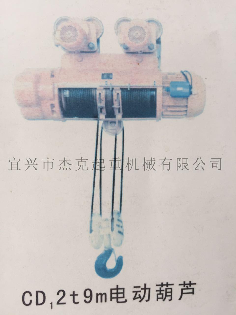 CD型2t9m电动葫芦