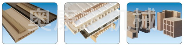 PVC、PVC木塑中空板材生产线