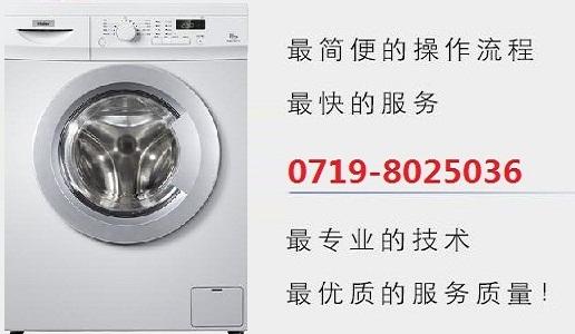 快速上门解决各种洗衣机故障,技术过硬,收费合理,十堰洗衣机维修电话