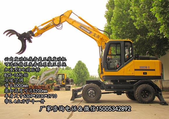 BD95W-9抓木机