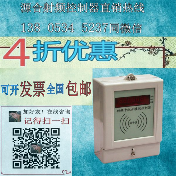 机井灌溉控制器价格,质量生产厂家