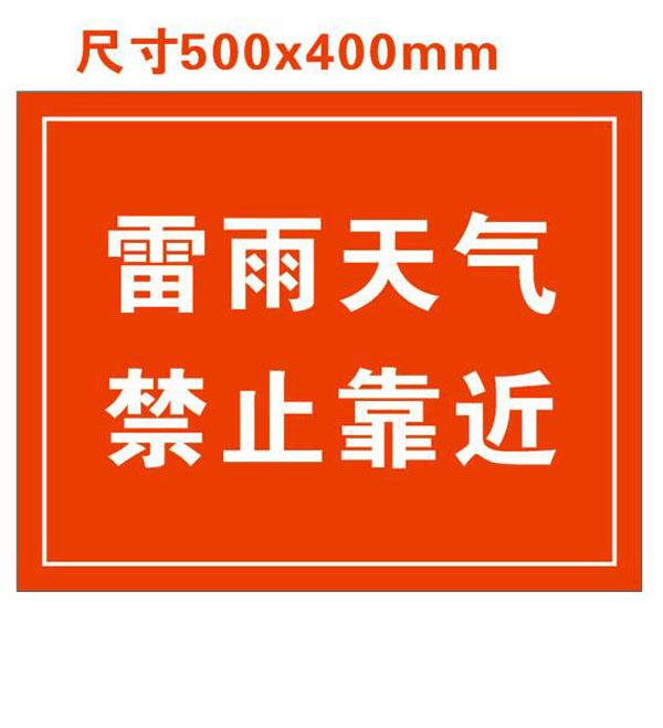 500×400雷雨天气、禁止靠近标示