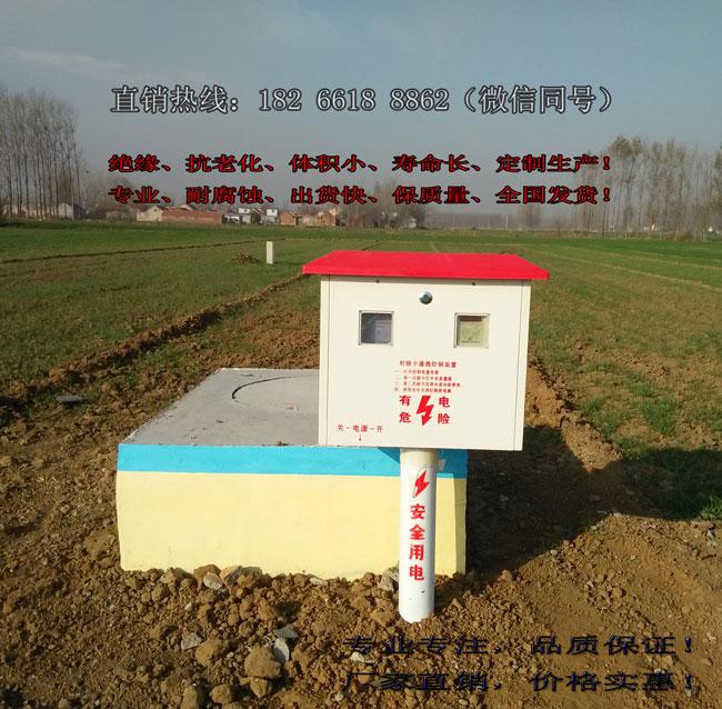 IC卡机井灌溉控制箱,厂家报价,直销供应