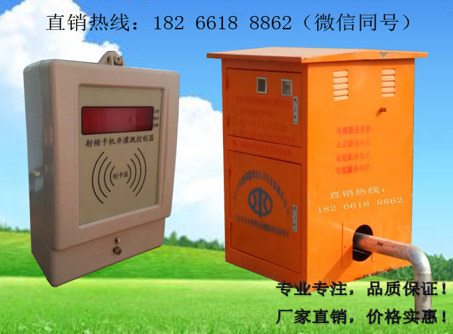 机井灌溉控制器,农田灌溉新型设备