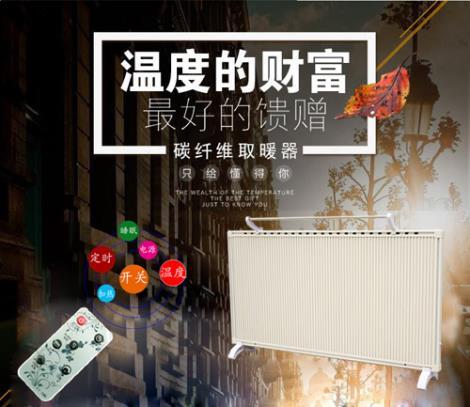 陕西远红外碳纤维电暖器
