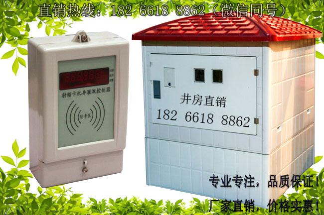 山东农田灌溉射频卡控制器价格