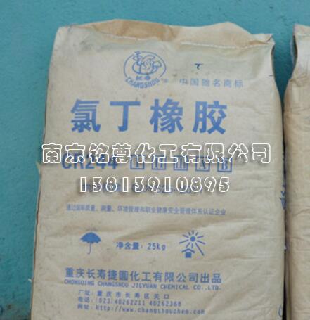 氯丁橡胶CR246