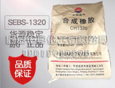 SEBS-CH1320