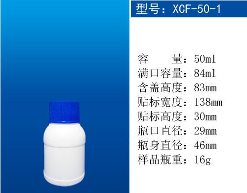 XCF-50-1