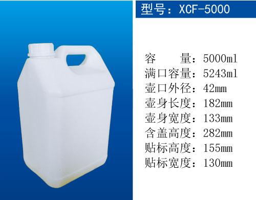 XCF-5000