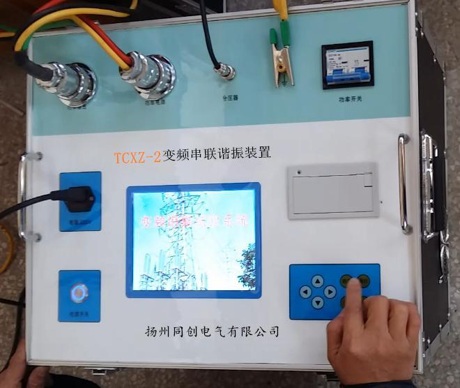 TCXZ-2串联谐振装置