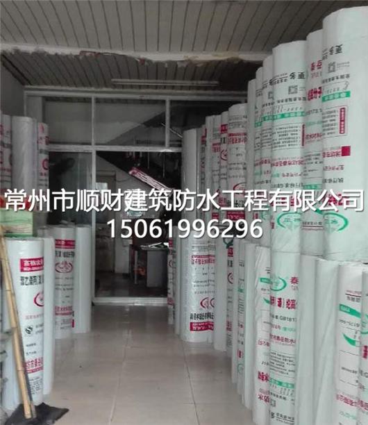 防水材料厂家