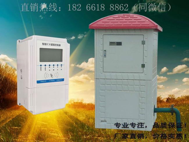 智能节水灌溉控制器,远程控制管理系统