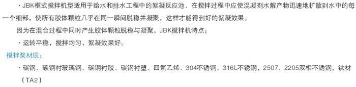 JBK框式搅拌机