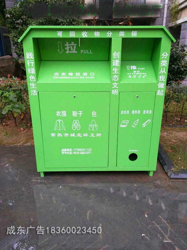 环保回收箱