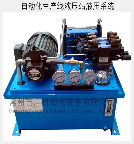 自动化生产线液压站液压系统