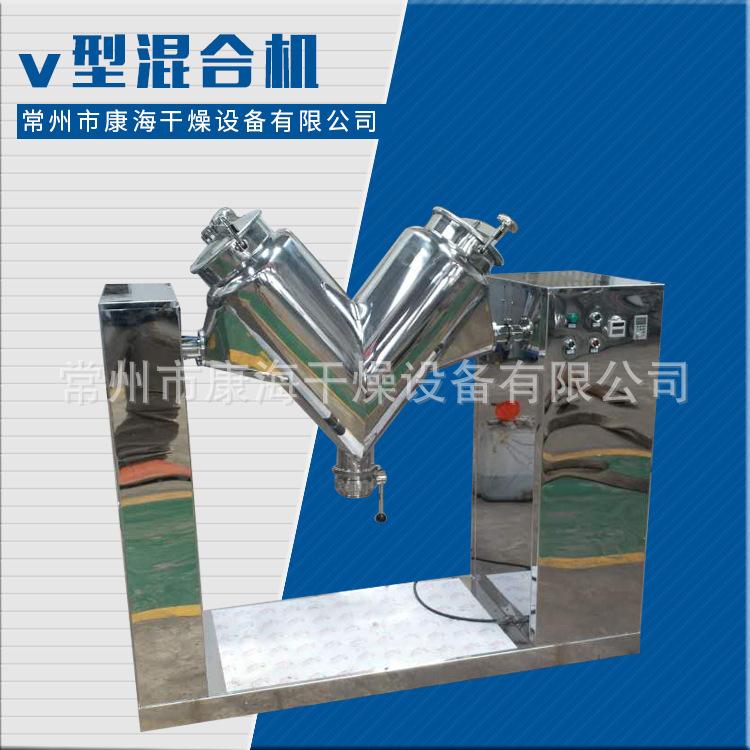 不銹鋼V型混合機