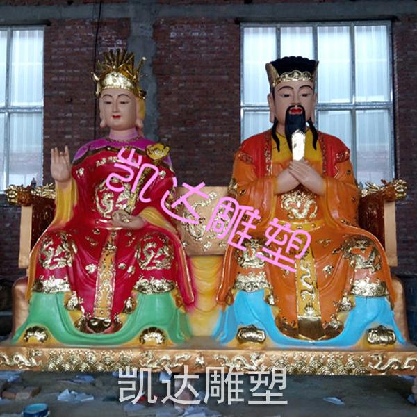 道教佛皇帝与娘娘