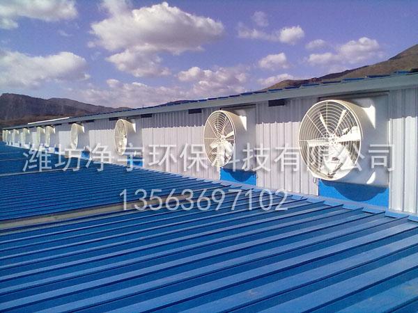 铸造车间屋顶安装玻璃钢风机
