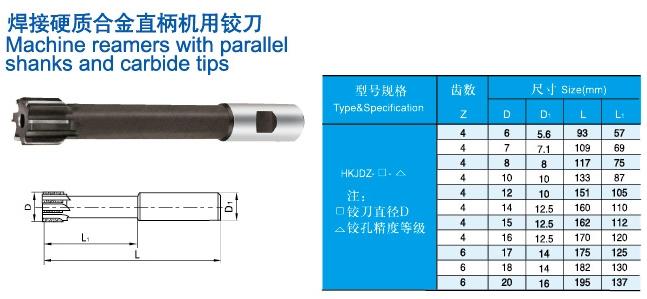 焊接硬质合金直柄机用铰刀