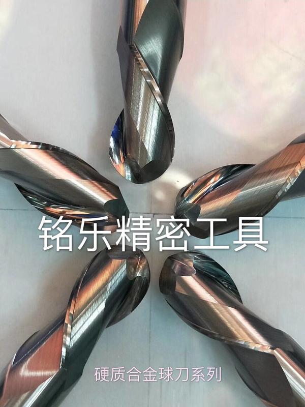 硬质合金球刀系列