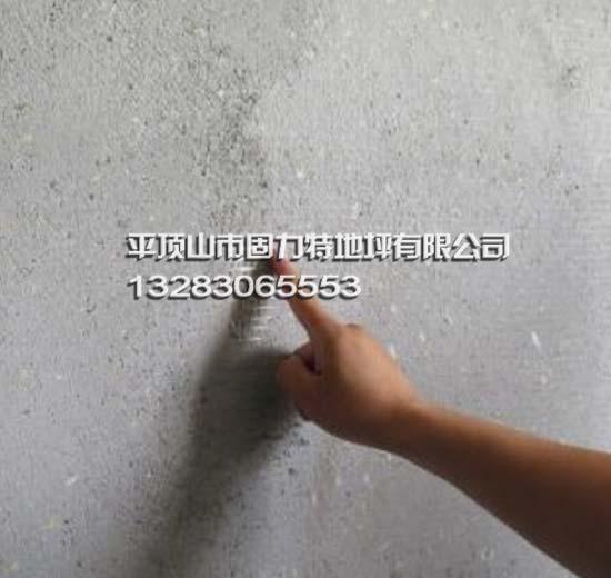 墙面砂浆起砂