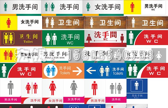 卫生间标牌