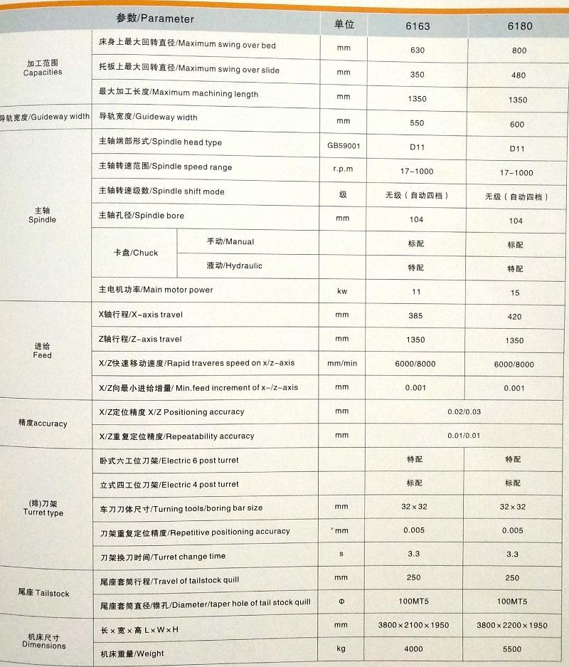 CK-6180数控机床厂家