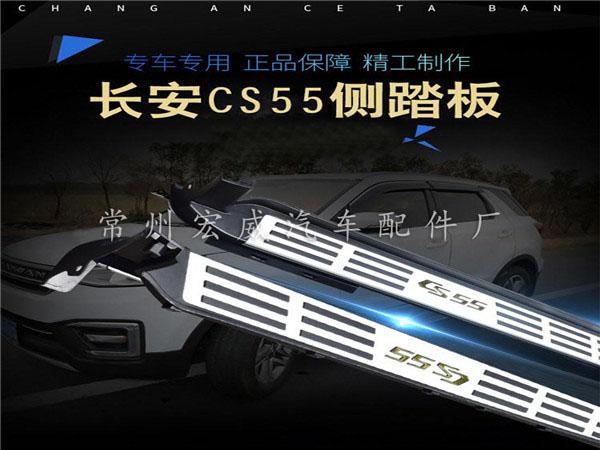 CS55侧踏板脚踏板