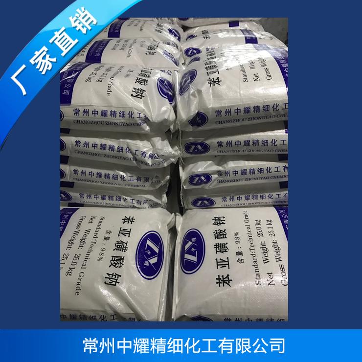 苯亞磺酸鈉供應商