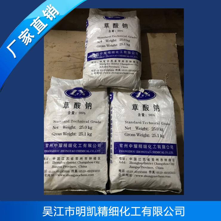 乙二酸钠生产
