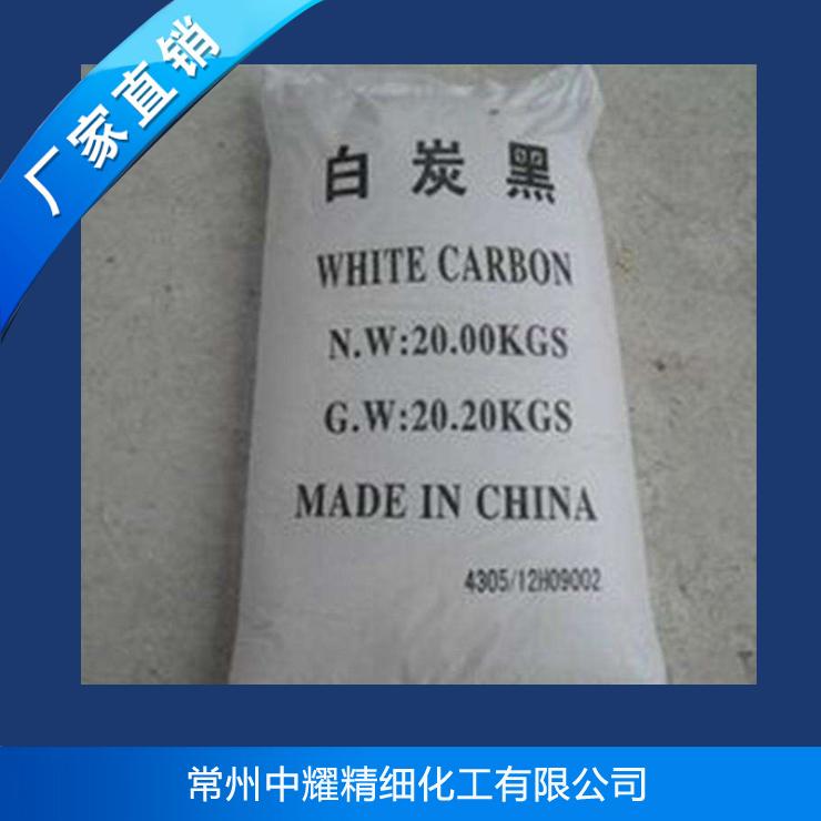 白碳黑【气相法二氧化硅】