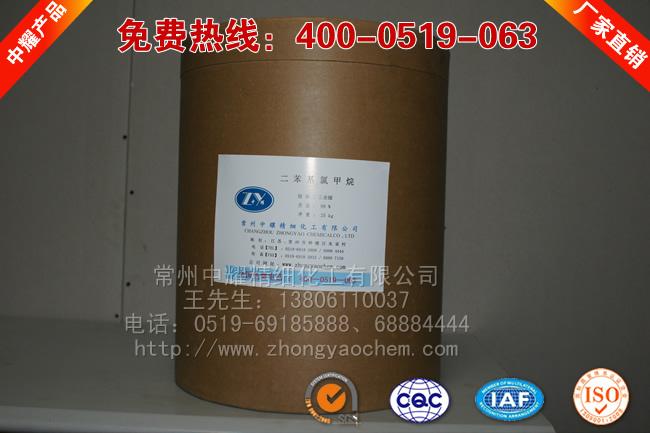 二苯基氯甲烷